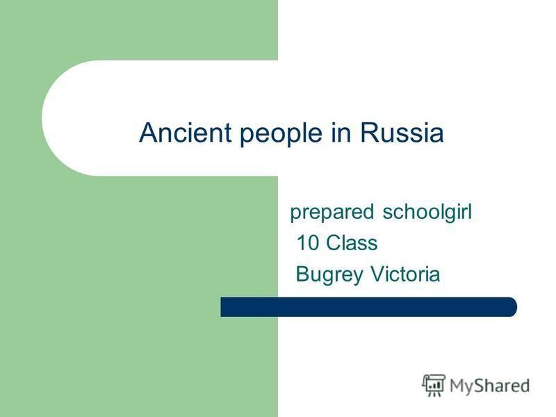 Ancient people in Russia prepared schoolgirl 10 Class Bugrey Victoria