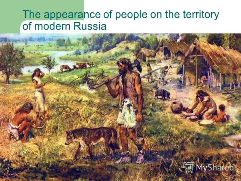 The appearance of people on the territory of modern Russia