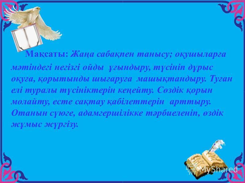 Жиырма бірінші қараша Ақкөл жағасында Әмірхан Абдуллин