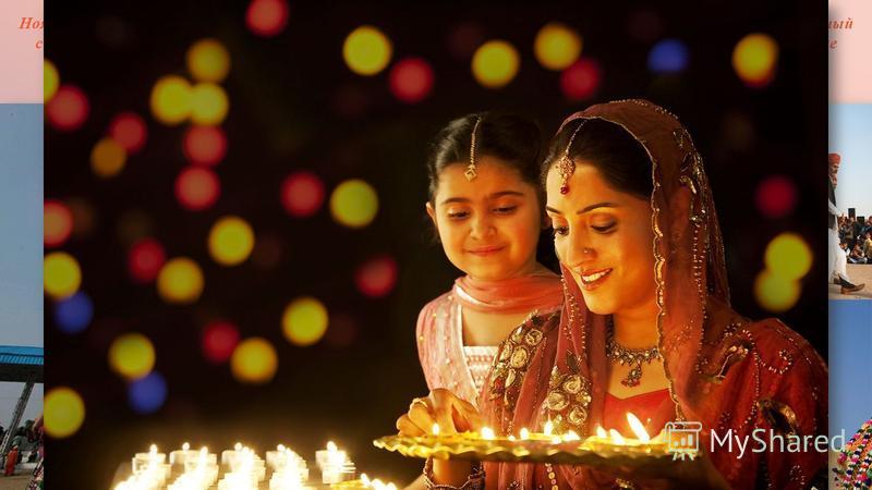 ПРАЗДНИКИ И ФЕСТИВАЛИ Сезон фестивалей начинается с дня Республики в Дели и проходит каждый год на протяжении января. Празднование включает в себя парад королевских войск и праздничную процессию с слонами. Праздник Холи – один из наиболее важных инду