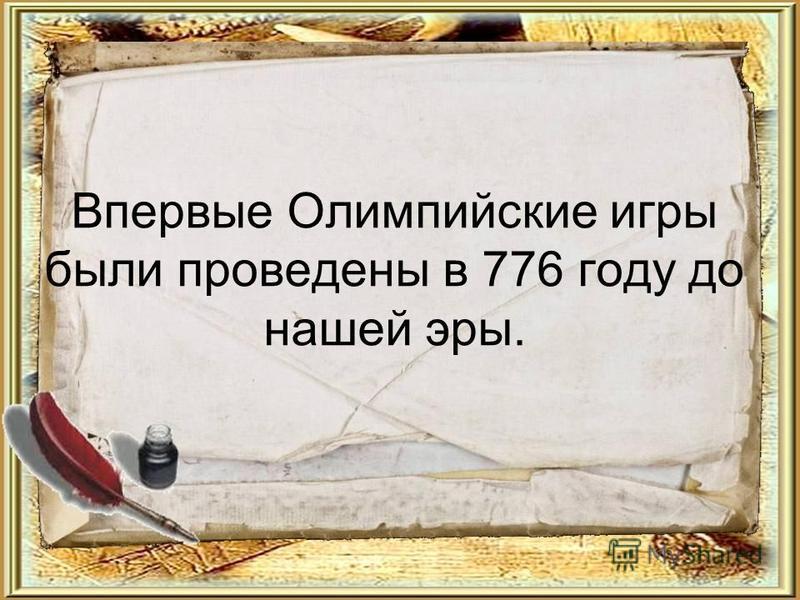 Впервые Олимпийские игры были проведены в 776 году до нашей эры.