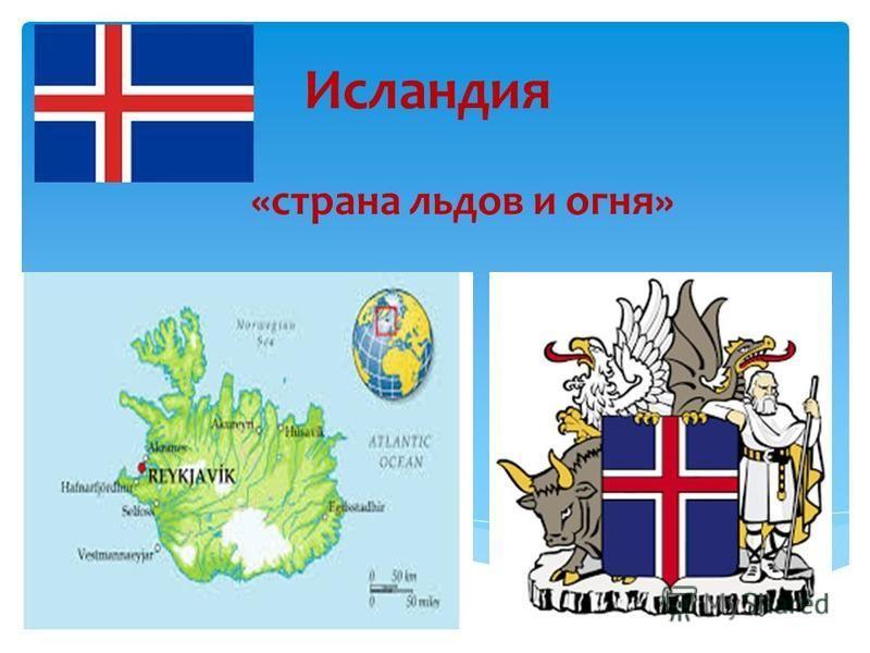 Ислаиндия «страна льдов и огня»
