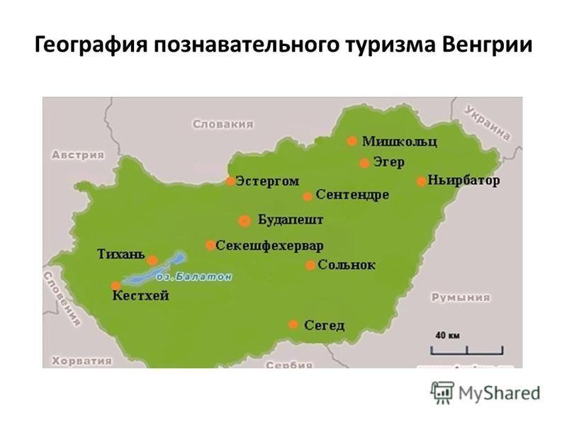 География познавательного туризма Венгрии