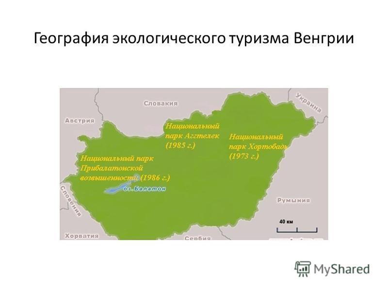 География экологического туризма Венгрии