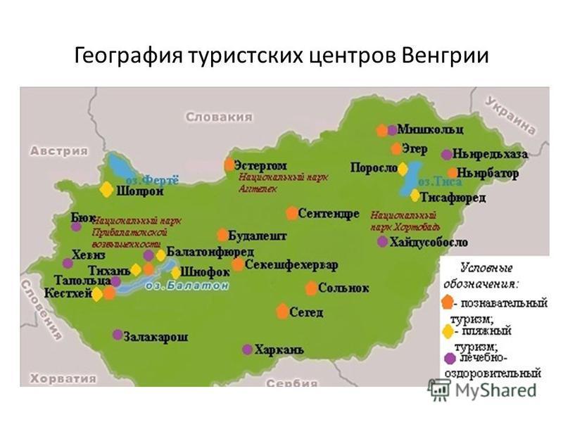 География туристских центров Венгрии