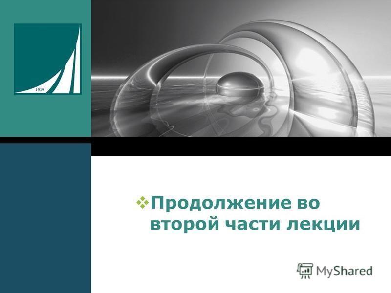 LOGO Click to edit company slogan. Продолжение во второй части лекции