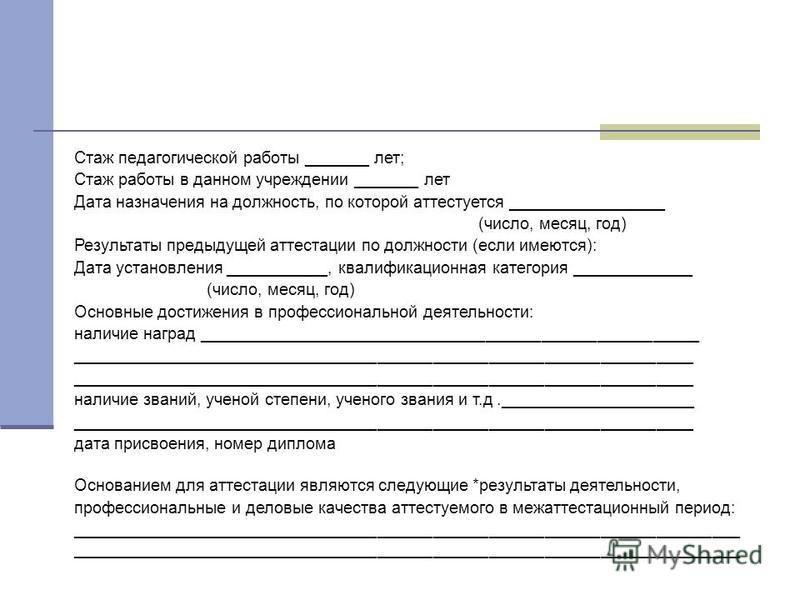 Стаж педагогической работы _______ лет; Стаж работы в данном учреждении _______ лет Дата назначения на должность, по которой аттестуется _________________ (число, месяц, год) Результаты предыдущей аттестации по должности (если имеются): Дата установл