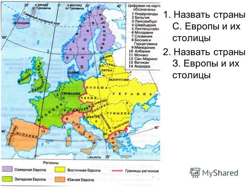 1. Назвать страны С. Европы и их столицы 2. Назвать страны З. Европы и их столицы