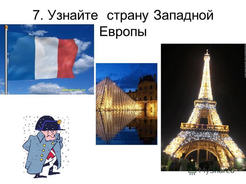 7. Узнайте страну Западной Европы