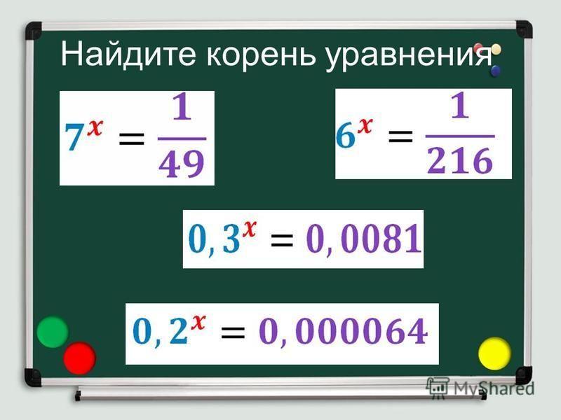 Найдите корень уравнения