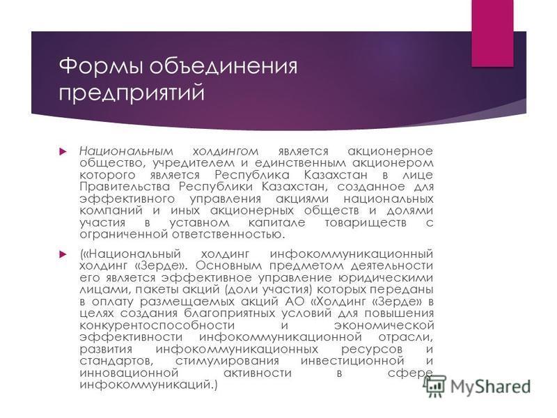 Формы объединения предприятий Национальным холдингом является акционерное общество, учредителем и единственным акционером которого является Республика Казахстан в лице Правительства Республики Казахстан, созданное для эффективного управления акциями