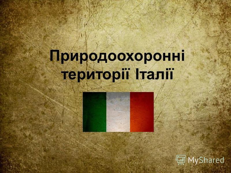 Природоохоронні території Італії