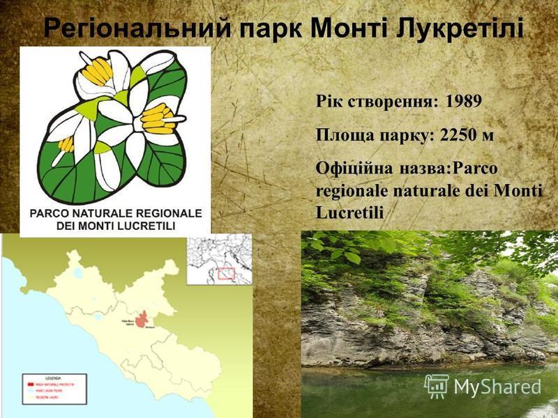 Регіональний парк Монті Лукретілі Рік створення: 1989 Площа парку: 2250 м Офіційна назва:Parco regionale naturale dei Monti Lucretili