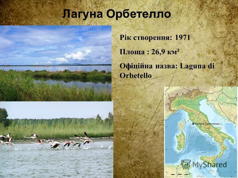 Лагуна Орбетелло Рік створення: 1971 Площа : 26,9 км² Офіційна назва: Laguna di Orbetello