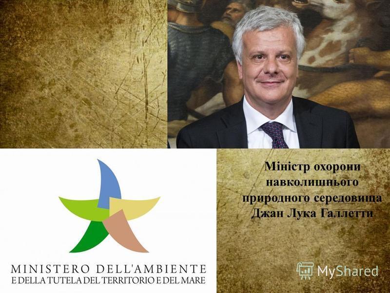 Міністр охорони навколишнього природного середовища Джан Лука Галлетти