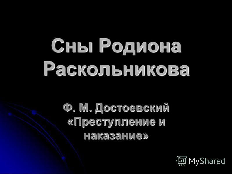 Сны Родиона Раскольникова Ф. М. Достоевский «Преступление и наказание»