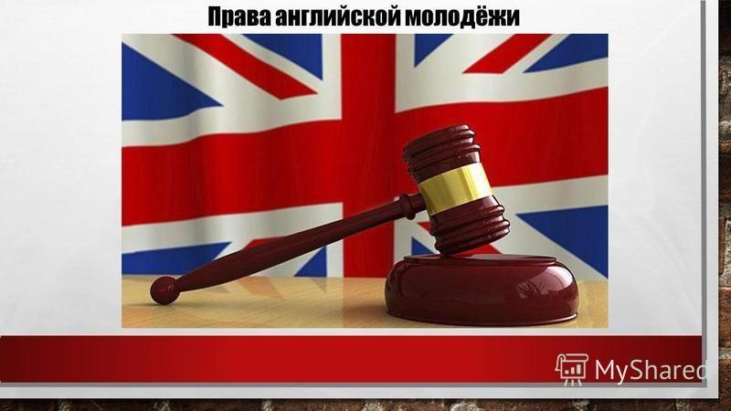 прав на английском
