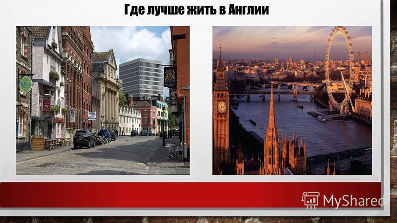 Где лучше жить в Англии