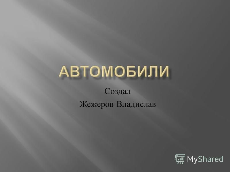 Создал Жежеров Владислав