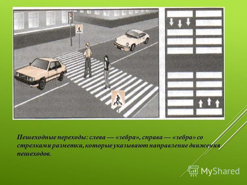 Пешеходные переходы: слева «зебра», справа «зебра» со стрелками разметки, которые указывают направление движения пешеходов.