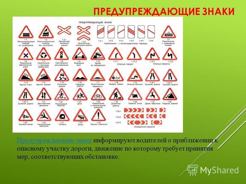 ПРЕДУПРЕЖДАЮЩИЕ ЗНАКИ Предупреждающие знаки информируют водителей о приближении к опасному участку дороги, движение по которому требует принятия мер, соответствующих обстановке.