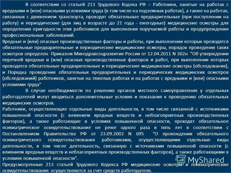 В соответствии со статьей 213 Трудового Кодека РФ – Работники, занятые на работах с вредными и (или) опасными условиями труда (в том числе на подземных работах), а также на работах, связанных с движением транспорта, проходят обязательные предваритель