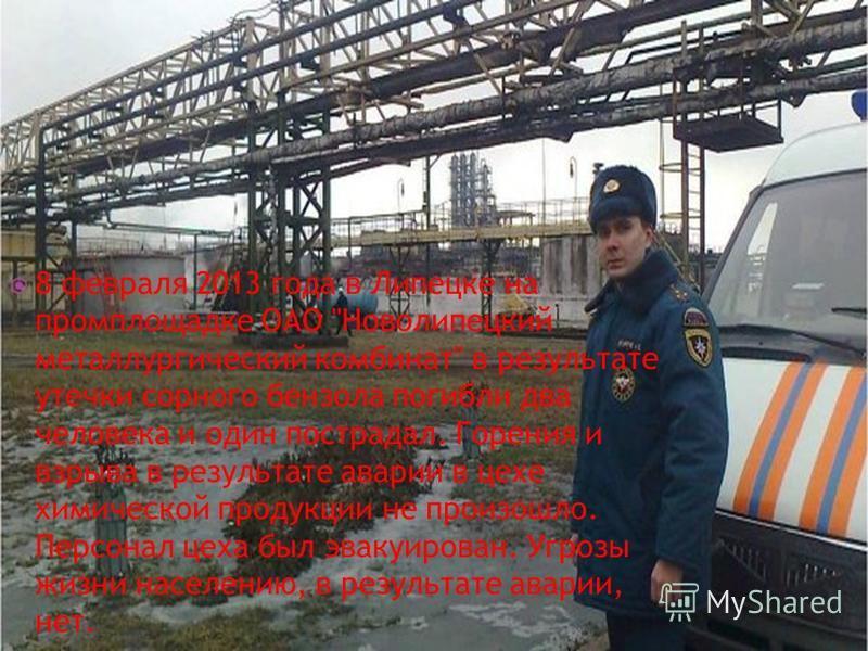 8 февраля 2013 года в Липецке на промплощадке ОАО