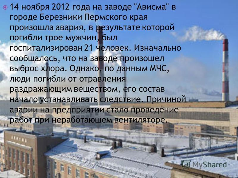 14 ноября 2012 года на заводе