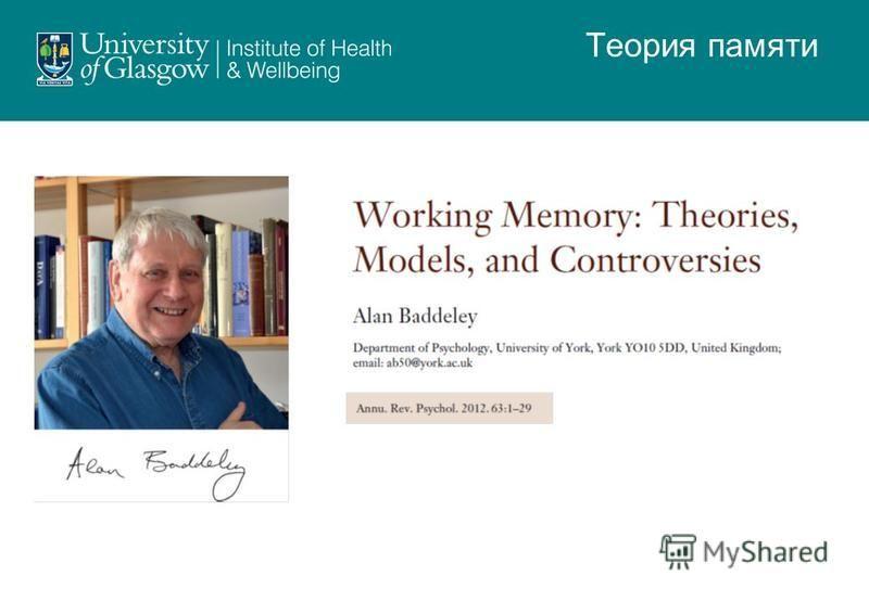 Теория памяти