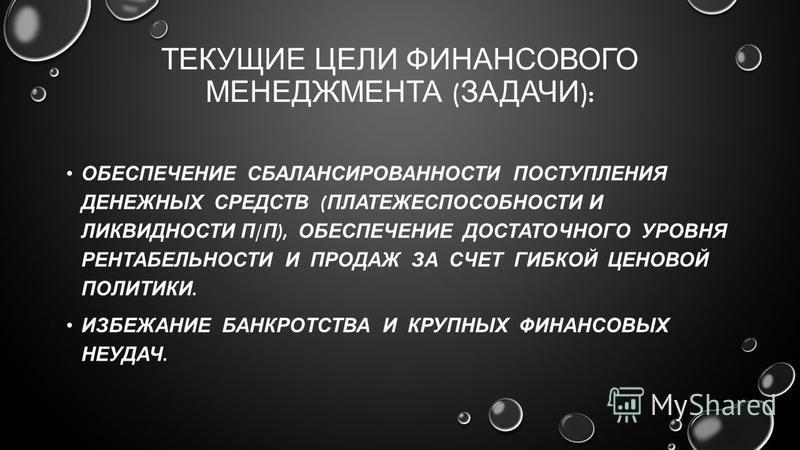 ТЕКУЩИЕ ЦЕЛИ ФИНАНСОВОГО МЕНЕДЖМЕНТА ( ЗАДАЧИ ): ОБЕСПЕЧЕНИЕ СБАЛАНСИРОВАННОСТИ ПОСТУПЛЕНИЯ ДЕНЕЖНЫХ СРЕДСТВ ( ПЛАТЕЖЕСПОСОБНОСТИ И ЛИКВИДНОСТИ П / П ), ОБЕСПЕЧЕНИЕ ДОСТАТОЧНОГО УРОВНЯ РЕНТАБЕЛЬНОСТИ И ПРОДАЖ ЗА СЧЕТ ГИБКОЙ ЦЕНОВОЙ ПОЛИТИКИ. ИЗБЕЖАНИ