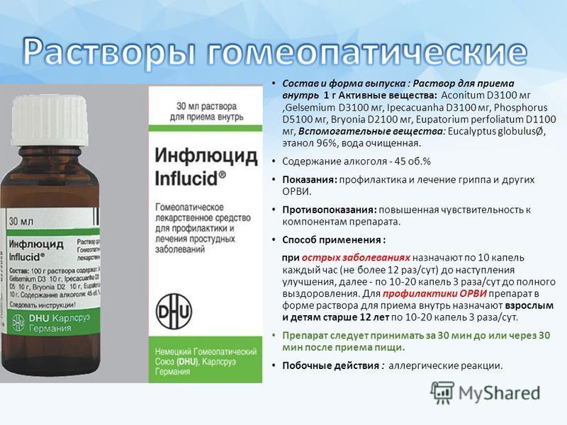 Состав и форма выпуска : Раствор для приема внутрь 1 г Активные вещества: Aconitum D3100 мг,Gelsemium D3100 мг, Ipecacuanha D3100 мг, Phosphorus D5100 мг, Bryonia D2100 мг, Eupatorium perfoliatum D1100 мг, Вспомогательные вещества: Eucalyptus globulu
