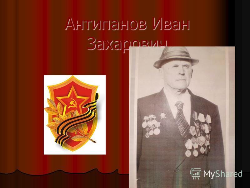 Антипанов Иван Захарович