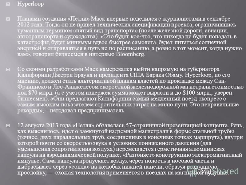 Hyperloop Планами создания « Петли » Маск впервые поделился с журналистами в сентябре 2012 года. Тогда он не привел технических спецификаций проекта, ограничившись туманным термином « пятый вид транспорта » ( после железной дороги, авиации, автотранс