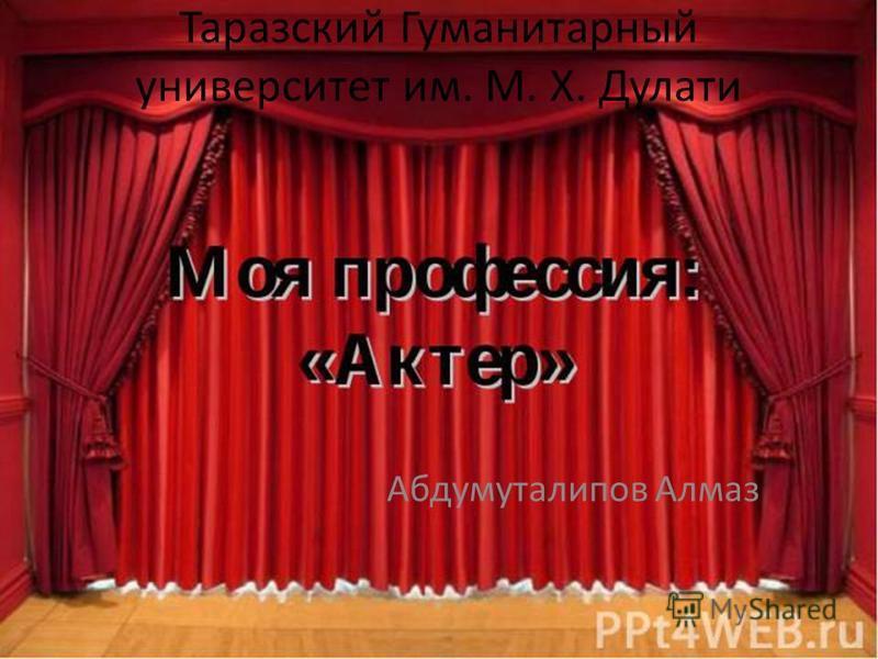 Таразский Гуманитарный университет им. М. Х. Дулати Абдумуталипов Алмаз