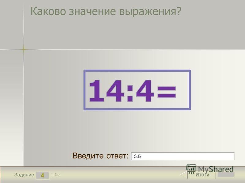 Итоги 4 Задание 1 бал. Введите ответ: Каково значение выражения?