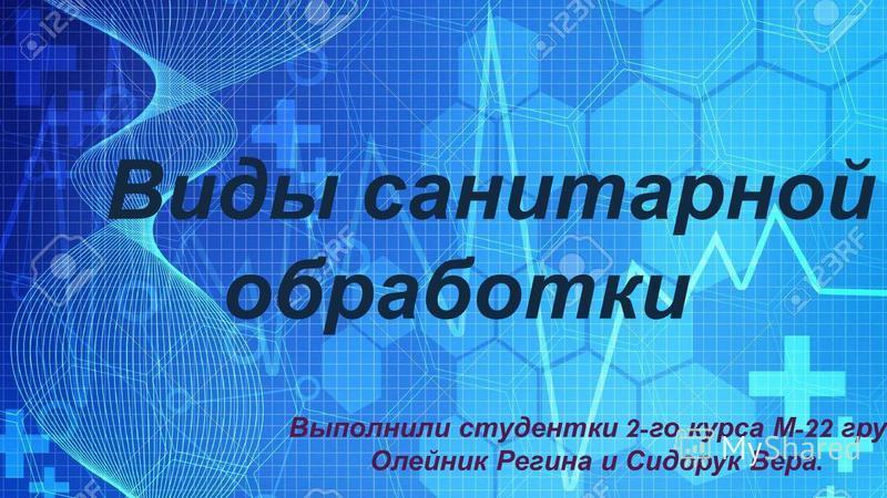 Виды санитарной обработки Выполнили студентки 2- го курса М -22 группы : Олейник Регина и Сидорук Вера.