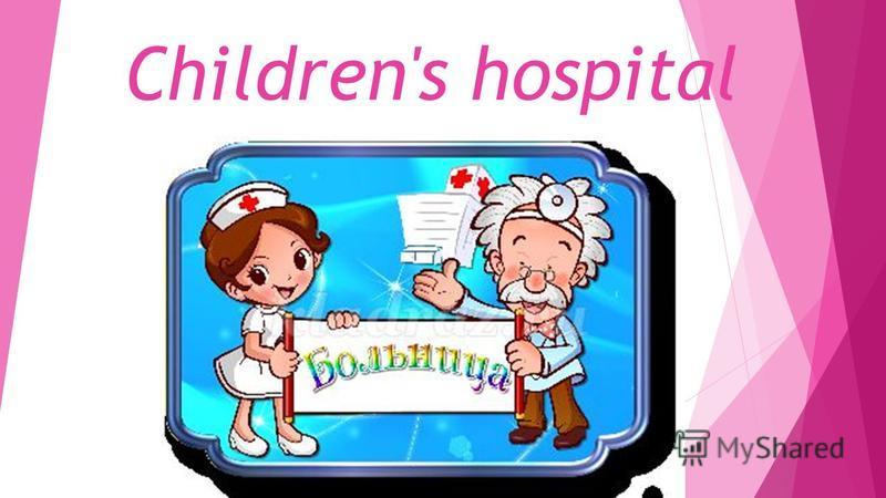 Сhildren's hospital
