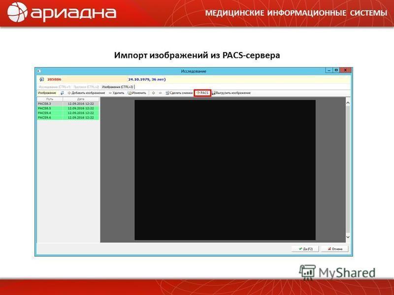 Импорт изображений из PACS-сервера МЕДИЦИНСКИЕ ИНФОРМАЦИОННЫЕ СИСТЕМЫ