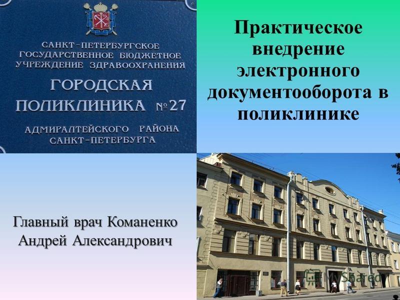 Практическое внедрение электронного документооборота в поликлинике Главный врач Команенко Андрей Александрович