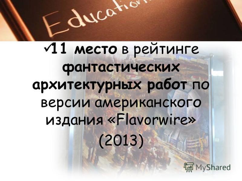 11 место в рейтинге фантастических архитектурных работ по версии американского издания «Flavorwire» (2013)
