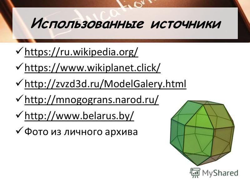 Использованные источники https://ru.wikipedia.org/ https://www.wikiplanet.click/ http://zvzd3d.ru/ModelGalery.html http://mnogograns.narod.ru/ http://www.belarus.by/ Фото из личного архива