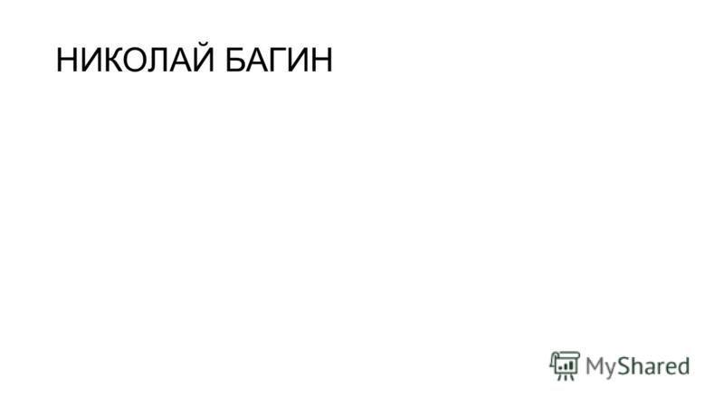 НИКОЛАЙ БАГИН
