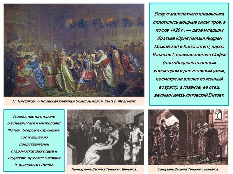 Вокруг малолетнего племянника сплотились мощные силы: трое, а после 1428 г. двое младших братьев Юрия (князья Андрей Можайский и Константин), вдова Василия I, великая княгиня Софья (она обладала властным характером и расчетливым умом, несмотря на впо