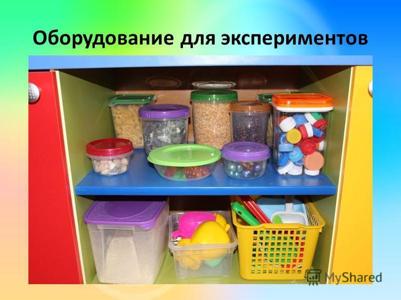 Оборудование для экспериментов