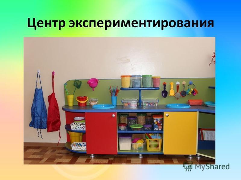 Центр экспериментирования