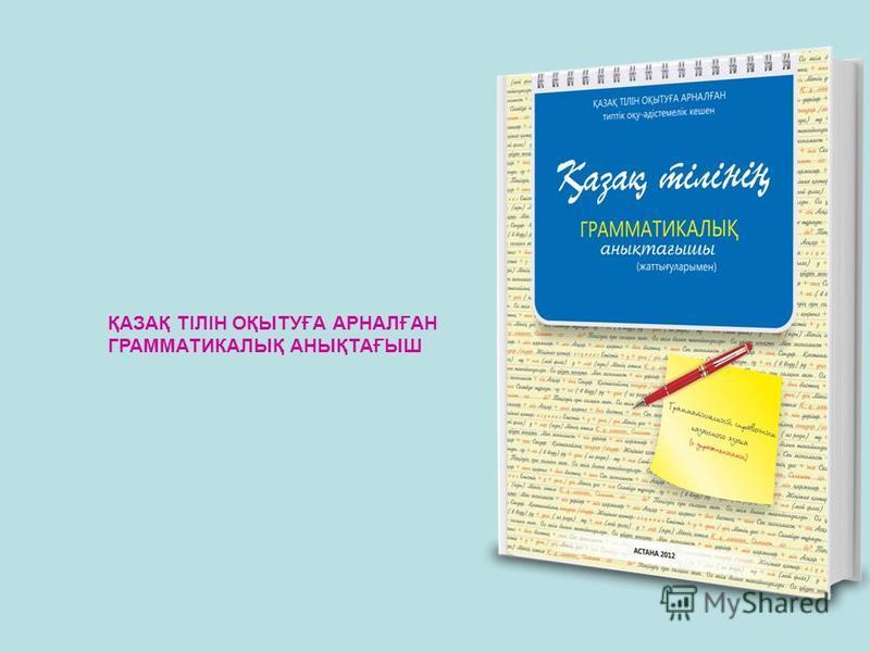 59 ҚАЗАҚ ТІЛІН ОҚЫТУҒА АРНАЛҒАН ГРАММАТИКАЛЫҚ АНЫҚТАҒЫШ