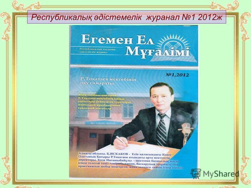 Республикалық әдістемелік журанал 1 2012 ж