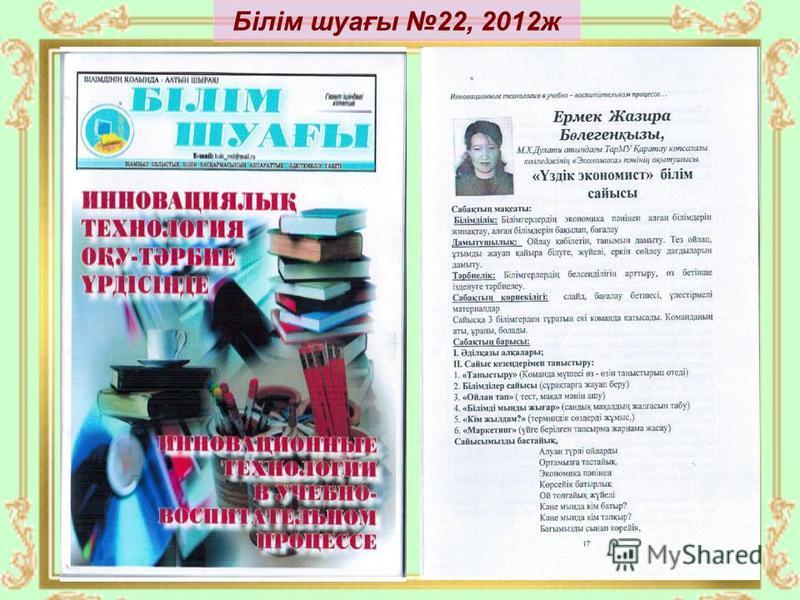 Білім шуағы 22, 2012 ж