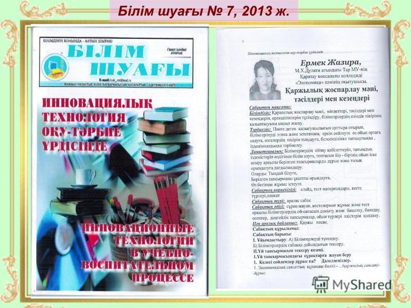 Білім шуағы 7, 2013 ж.