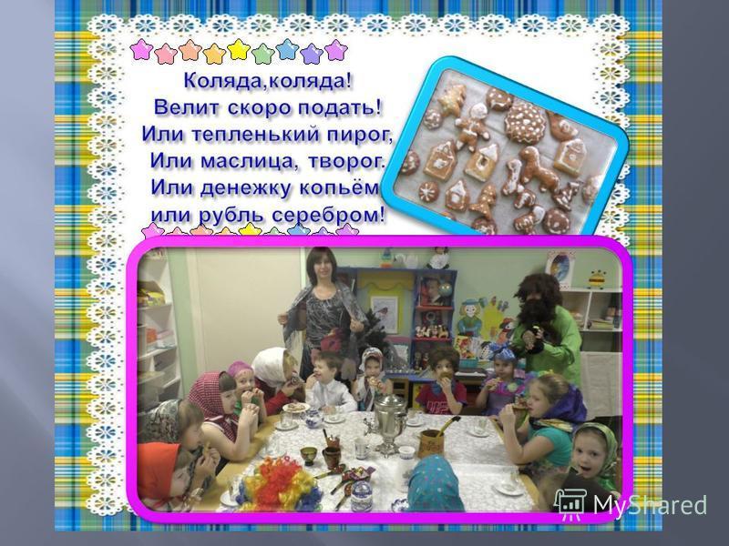 Дети пели да играли, праздник весело встречали.